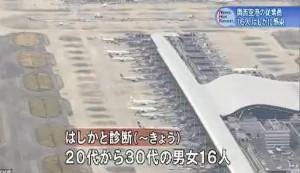 NHKはしか