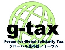 近日中にWEBサイトの名称を変更します(グローバル連帯税フォーラムへ)