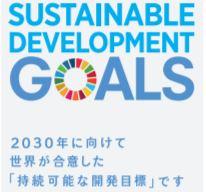 【ご案内】研究会「持続可能な開発目標とグローバル連帯税を考える」