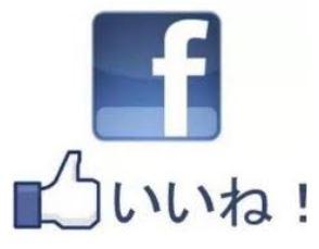心を改めた?フェイスブック>売り上げ発生地で納税へ、が…