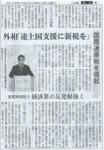 日経記事キャプチャ