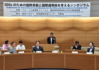 「河野外務大臣挨拶」:SDGs…と国際連帯税を考えるシンポジウム②