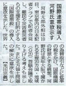 mainchi News Paper