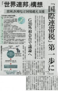WEB用①東京新聞