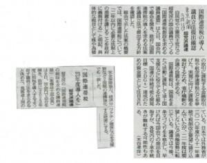 東京新聞3月10日
