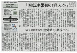 東京新聞3月9日